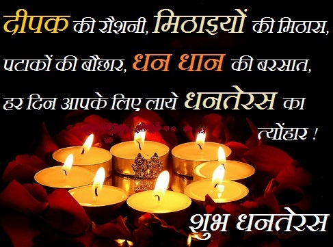 happy-dhanteras-message-deepawaliimages2015